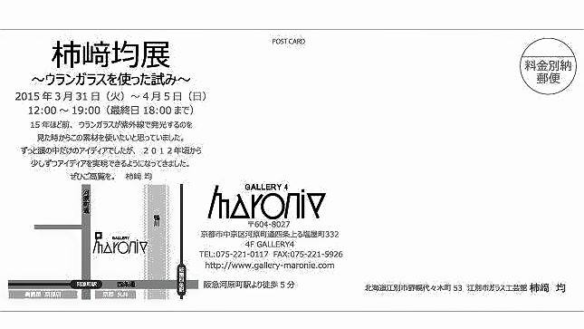 京都・個展のお知らせ